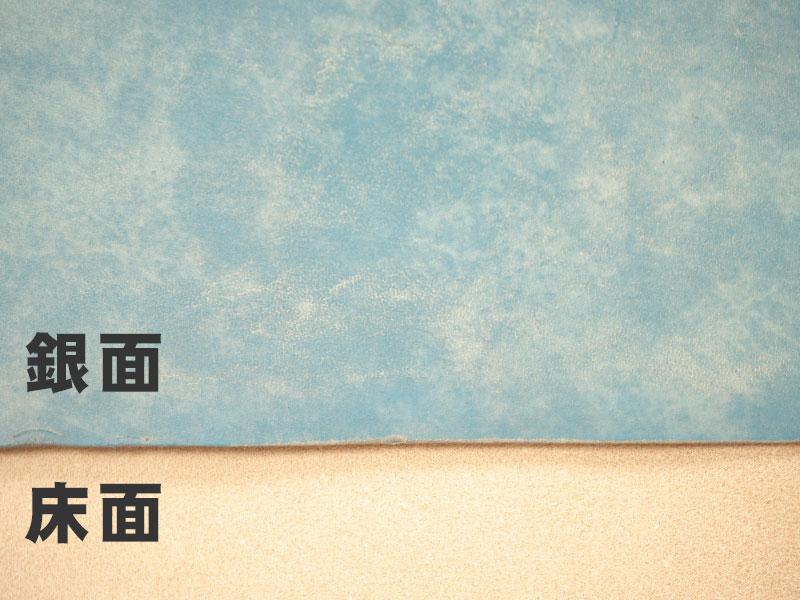 マーブルヌメ半裁(ブルー)