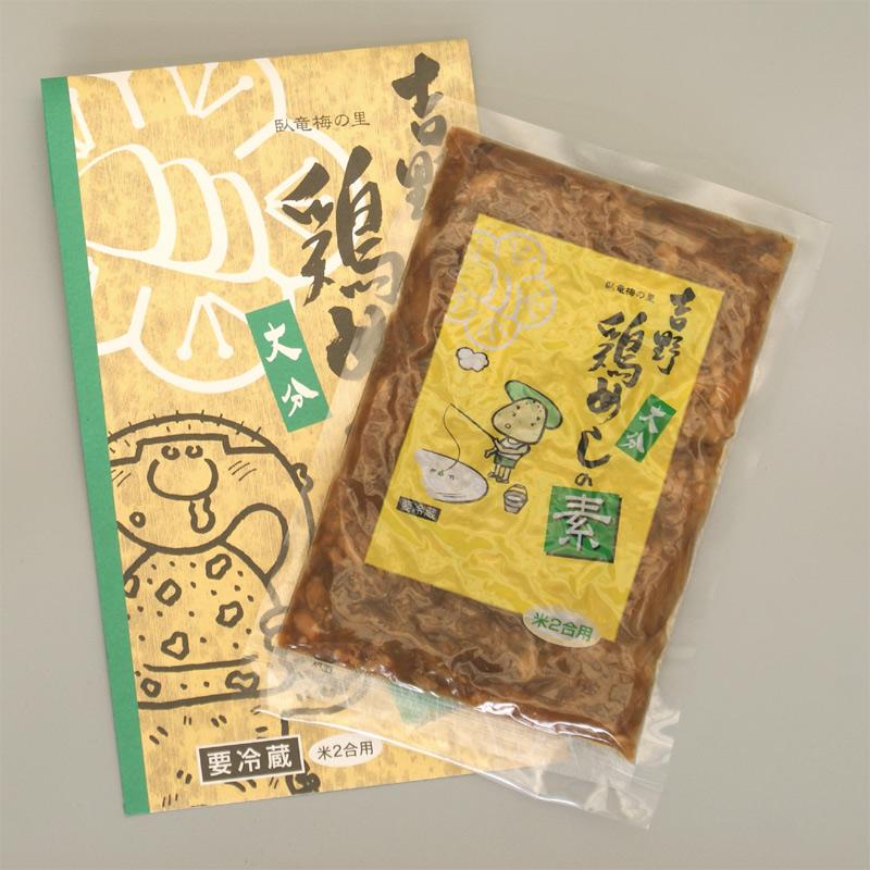 吉野鶏めしの素ギフトセット2合用×5袋[冷蔵品] ★化粧箱入り