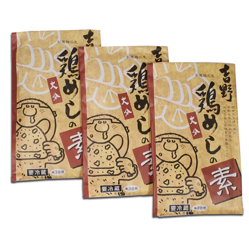 吉野鶏めしの素3合用×3袋 [冷蔵品]