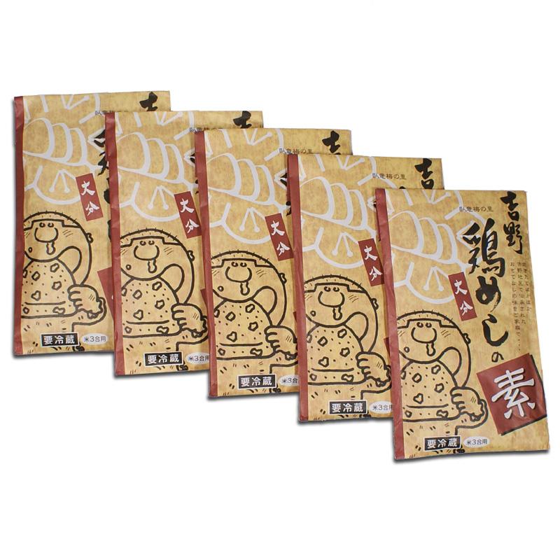 吉野鶏めしの素3合用×5袋 [冷蔵品]