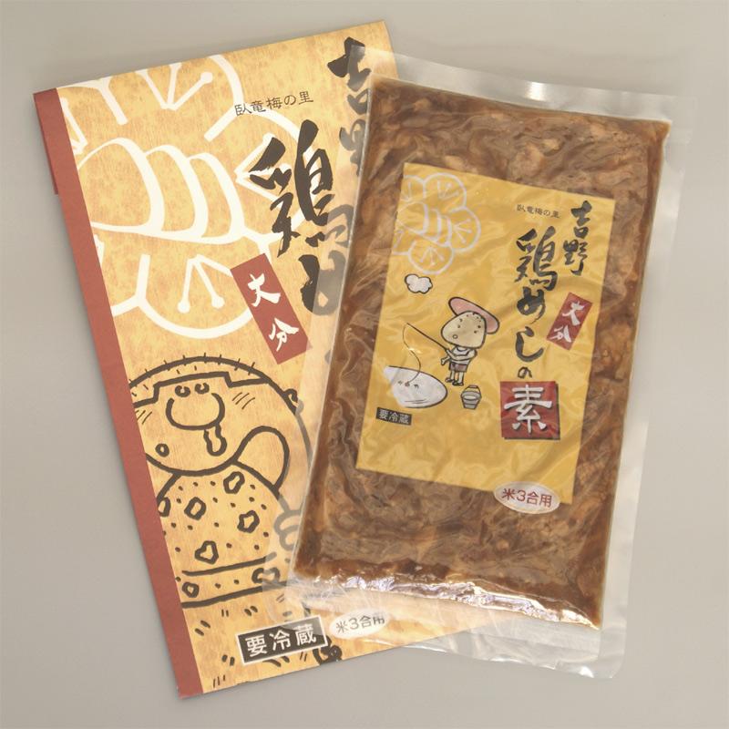 吉野鶏めしの素ギフトセット3合用×3袋[冷蔵品] ★化粧箱入り