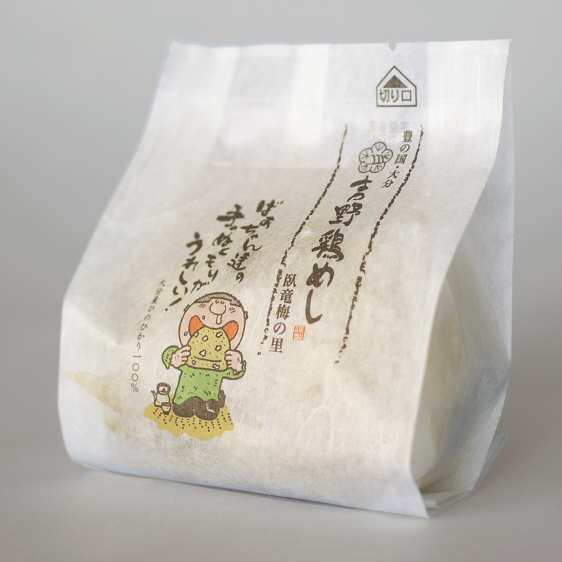 吉野鶏めしおにぎりギフトセット15個入り[冷凍品]★化粧箱入り
