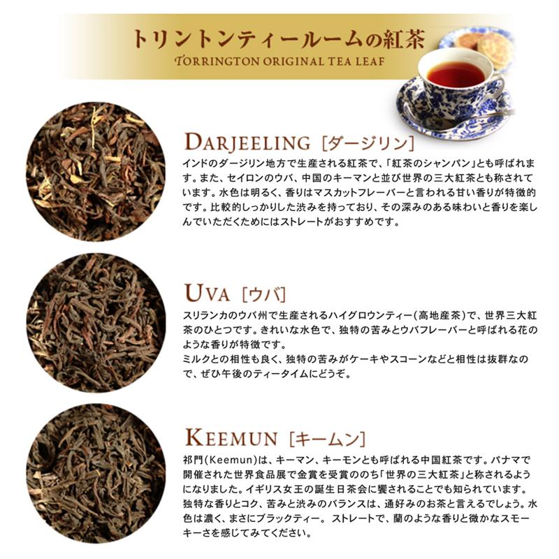 【 TORRINGTON 】世界三大紅茶 オリジナル ルースティー ☆7,700円以上購入で送料無料!☆