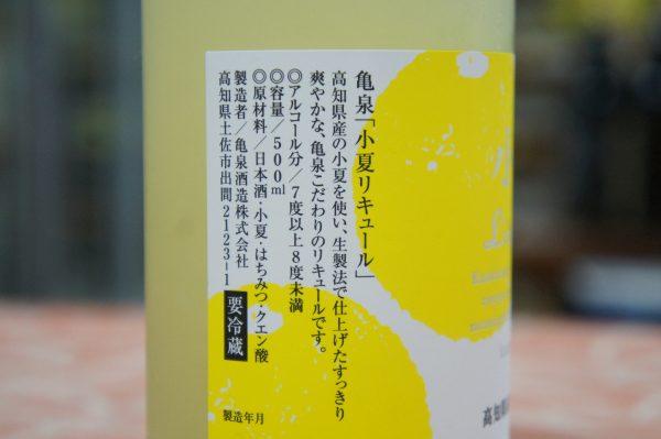 亀泉 小夏リキュール 500ml