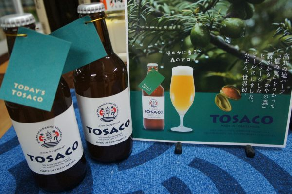 TOSACO かやの森へイジーエール