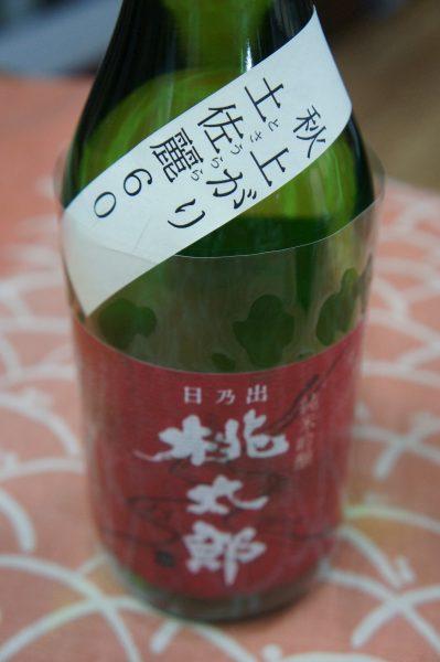 桃太郎 純米吟醸 秋上がり土佐麗60
