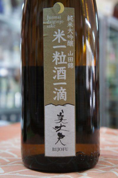 美丈夫「米一粒酒一滴」  純米大吟醸 山田錦