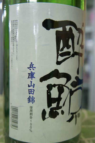 酔鯨  純米大吟醸 兵庫山田錦50%
