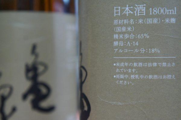 亀泉 純米原酒