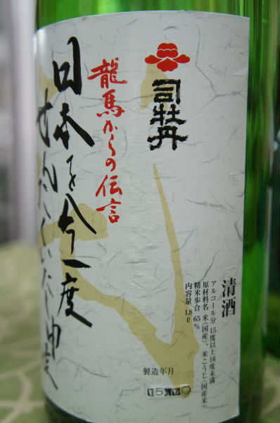司牡丹 「日本を今一度せんたくいたし申候」