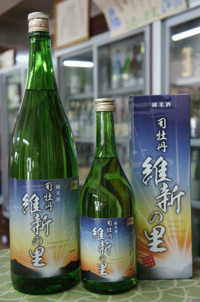 「司牡丹 維新の里」 純米酒