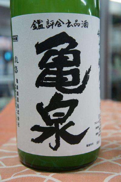 亀泉 袋吊り大吟醸 うすにごり生酒 27BY
