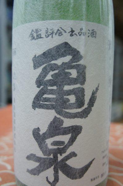 亀泉 袋吊り純米大吟醸 27BY