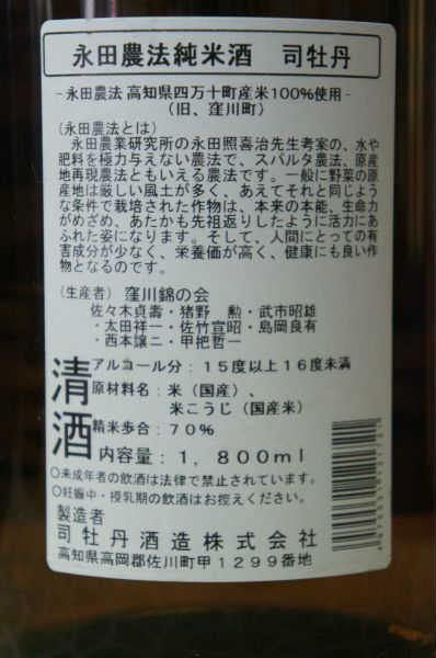 司牡丹 永田農法 純米酒