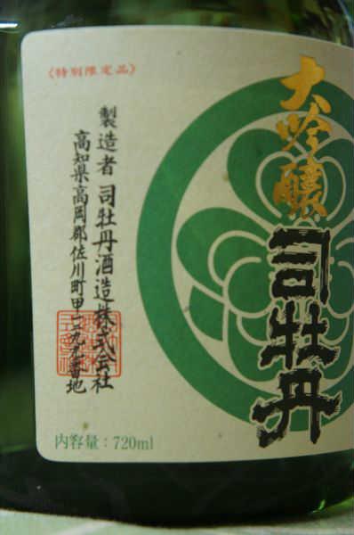 司牡丹 平成30年金賞受賞酒 大吟醸黒金屋 720ml