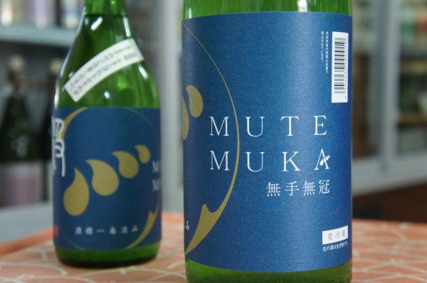 無手無冠  酒槽一番汲み 純米生酒