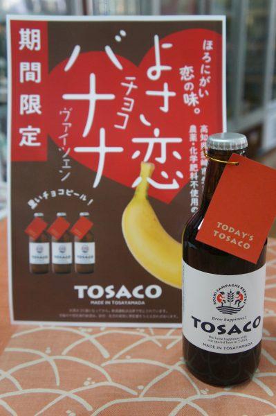 TOSACO よさ恋バナナチョコ