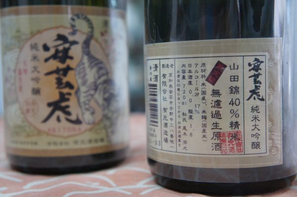 安芸虎 山田錦 純米大吟醸 無濾過生原酒