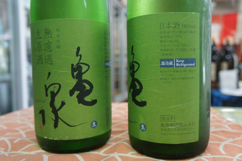 亀泉 純米吟醸無濾過生原酒