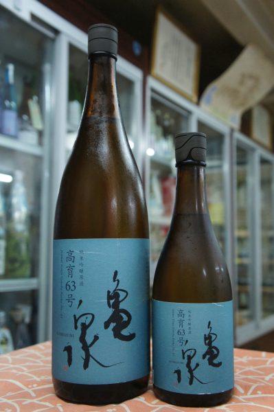 亀泉 純米吟醸原酒 高育63号