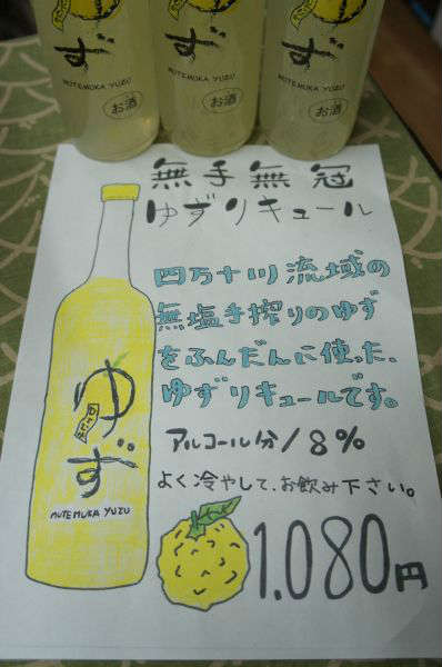 【リキュール】 無手無冠 ゆず 500ml