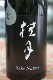 桂月 Sake Nature 2020( 生酛造り 純米大吟醸)