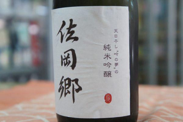 佐岡郷 純米吟醸