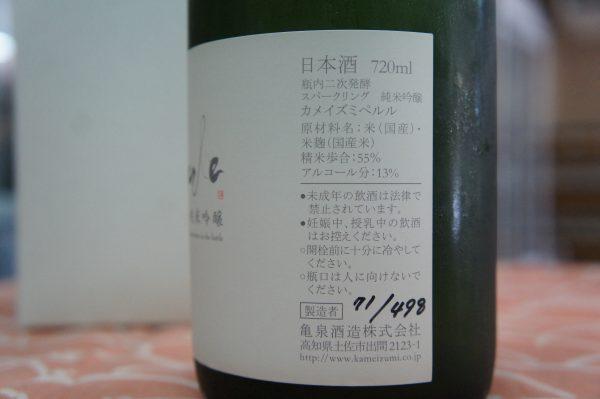 亀泉 スパークリング 純米吟醸 ペルル 2019