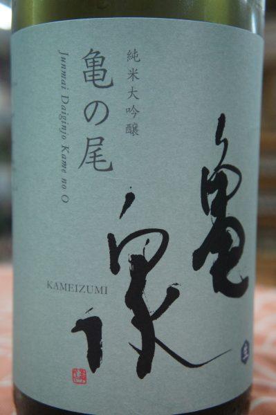 亀泉 純米大吟醸 亀の尾