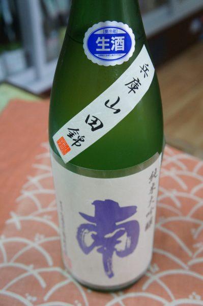 南  山田錦 純米大吟醸 生原酒