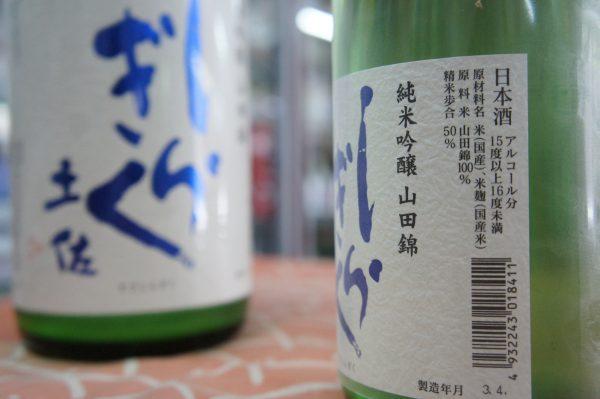 土佐しらぎく 純米吟醸 山田錦 生