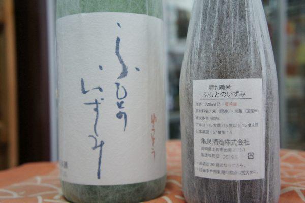 亀泉 特別純米 ふもとのいずみ