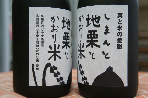 【本格焼酎】しまんと地栗とかおり米