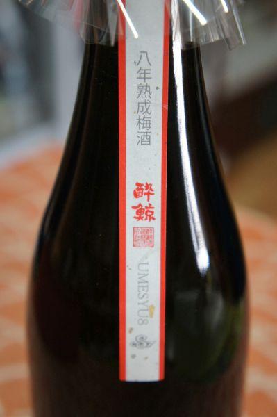 酔鯨 熟成梅酒6(シックス)
