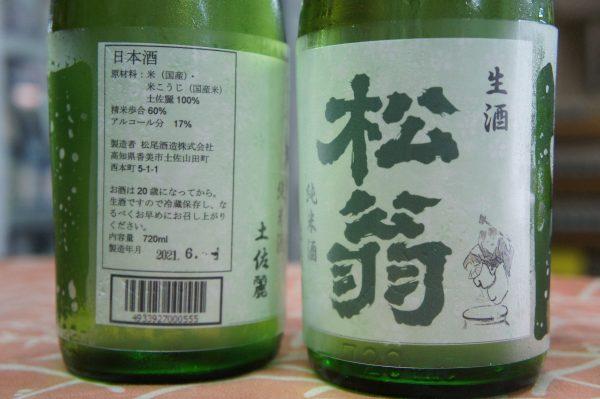 松翁 純米 生酒