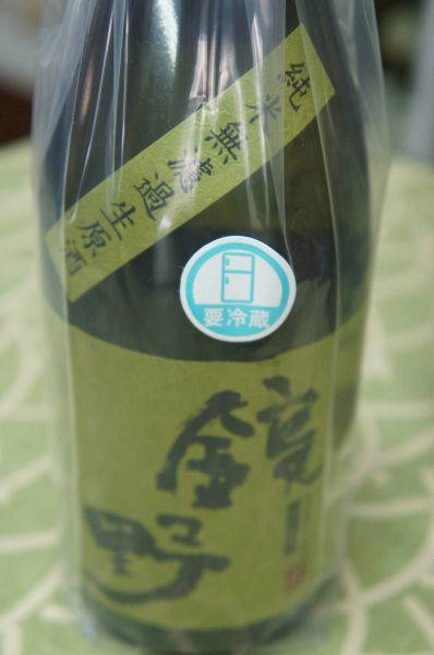 鏡野(かがみの) 純米無濾過生酒