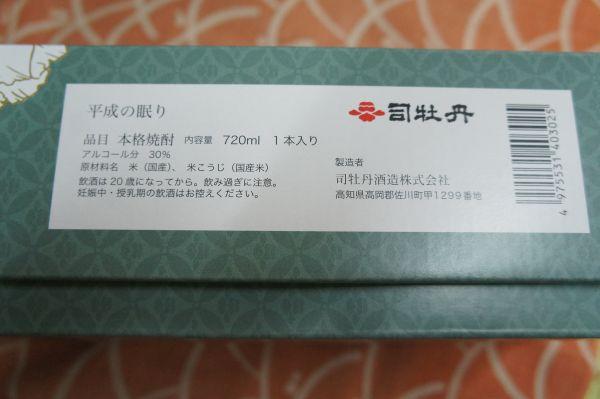 【米焼酎】 「司牡丹 平成の眠り」