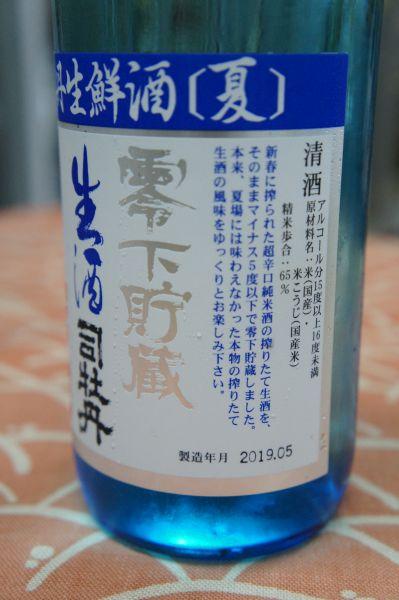 司牡丹 生鮮酒 夏 零下貯蔵生酒