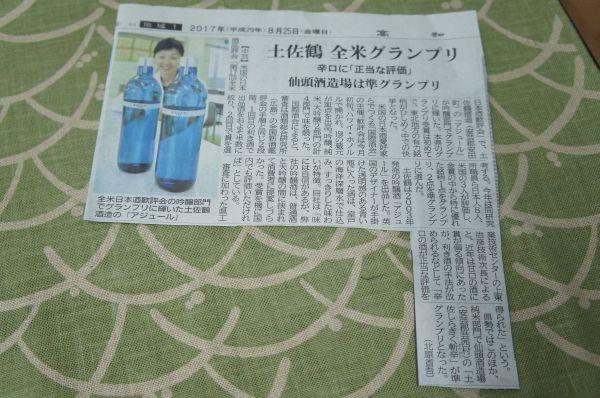土佐鶴 吟醸酒アジュール