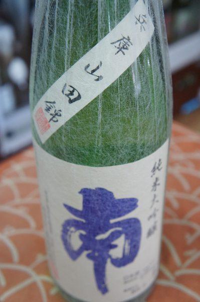 南 山田錦 純米大吟醸