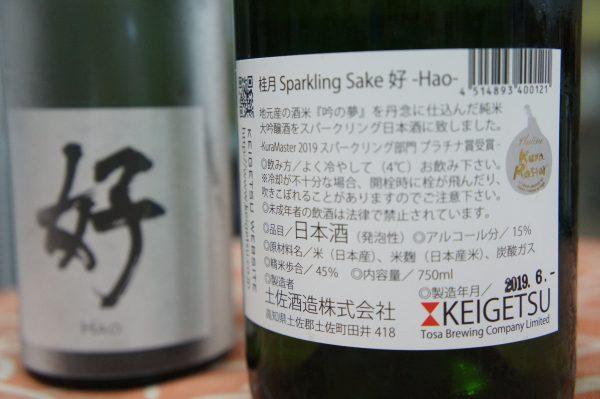 桂月 純米大吟醸 スパークリング酒 好(ハオ)