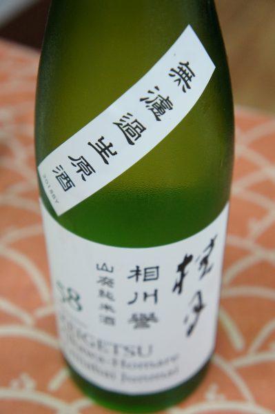 桂月 相川譽 山廃純米酒58 無濾過生原酒
