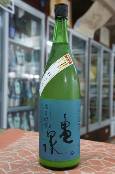 亀泉 純米吟醸 高育63号 活性にごり生酒