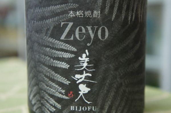 【米焼酎】美丈夫  本格焼酎 Zeyo(ぜよ)