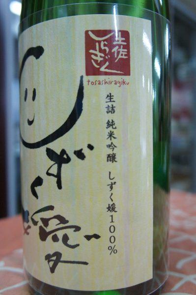 土佐しらぎく 生詰 純米吟醸 しずく媛 ヒヤオロシ