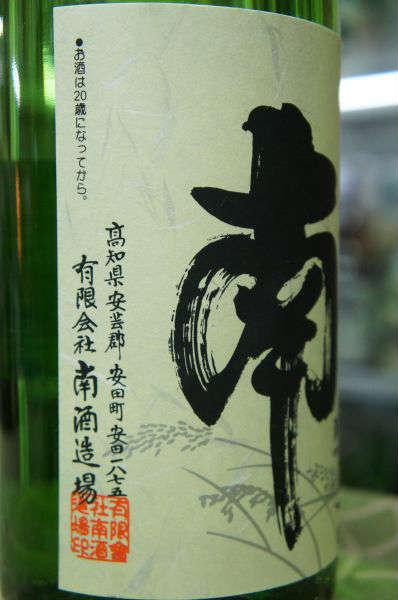南  特別純米 無濾過生酒