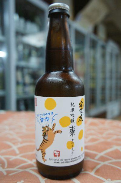 安芸虎  「素」 純米吟醸うすにごり活性生酒