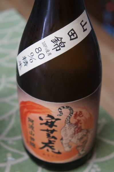 安芸虎  山田錦80 純米酒