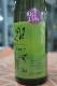 土佐しらぎく 高育酒80号 Alc13%
