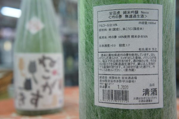 ねこがすき R1 純米吟醸無濾過生酒